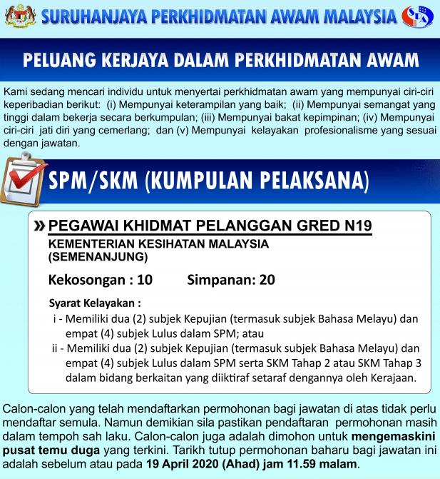 Jawatan Kosong KKM pegawai khidmat pelanggan